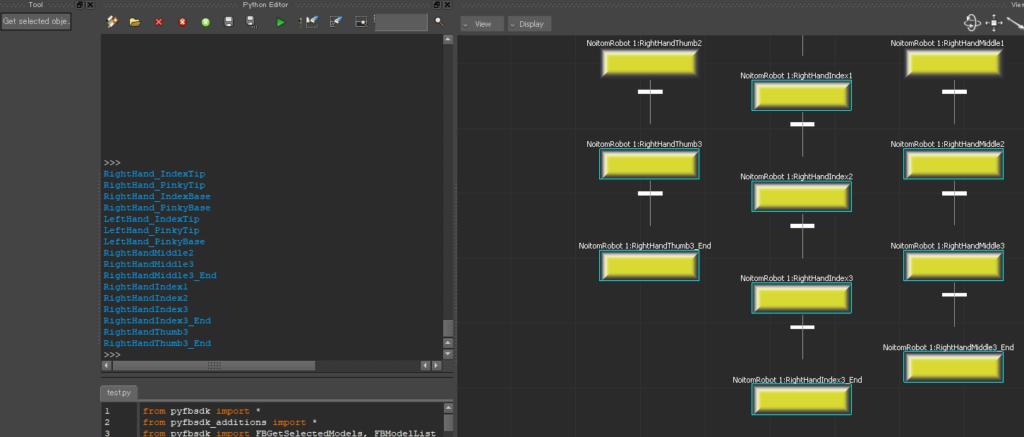 【MotionBuilder Script】オブジェクトやコンストレインを取得する