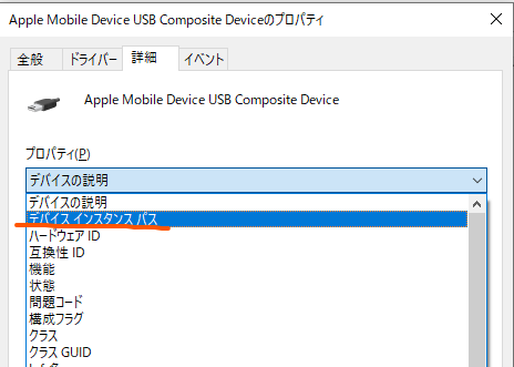 iPhoneのUDIDをWindowsで取得する方法