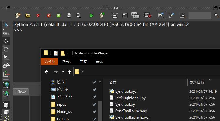 【MotionBuilder】PythonScriptをpycにして実行する