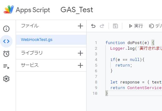【GAS】Slackのコマンドを作成してGASを実行する